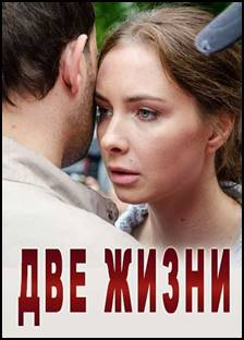 Сериал Две жизни (2017)
