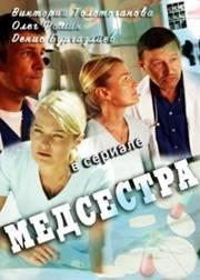 Сериал Медсестра (2016)