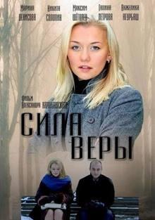 Фильм Сила Веры (2013)