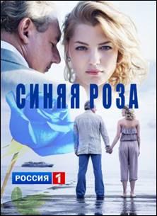 Сериал Синяя роза (2017) 1-10 все серии Россия 1