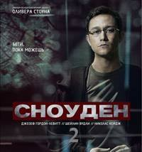 Фильм Сноуден 2 (2017)