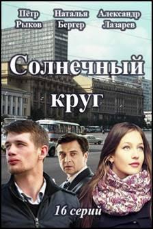 Сериал Солнечный круг (2017)