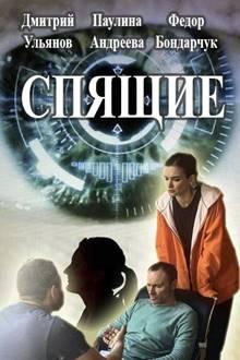 Сериал Спящие (2017) все серии