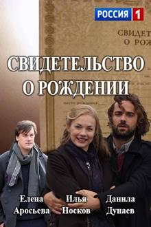 Сериал Свидетельство о рождении (2017)