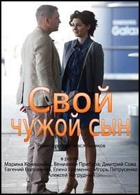 Сериал Свой чужой сын (2016)