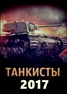 Фильм Танкисты (2017)