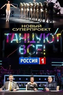 """Шоу """"Танцуют все"""" 8 выпуск (7.05.2017)"""