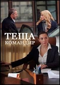 Сериал Теща-командир (2017)