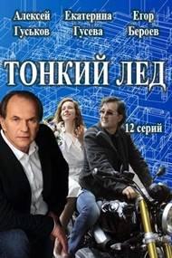 Сериал Тонкий лёд (2016) 7, 8 серия