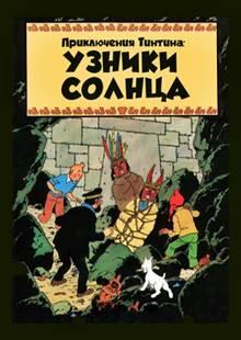 Мультфильм Приключения Тинтина: Узники Солнца (2018)