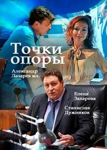Сериал Точки опоры (2017) все серии