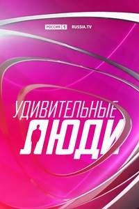 Шоу Удивительные люди 2 сезон 8 выпуск от 29.10.2017