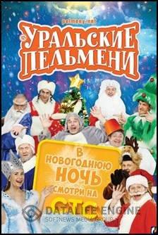 Шоу Уральских пельменей Новогодний марафон (2017)