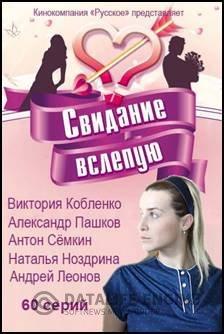Сериал Василиса (2017)