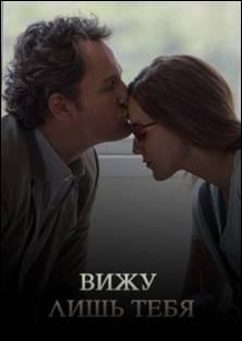 Фильм Вижу лишь тебя (2017)