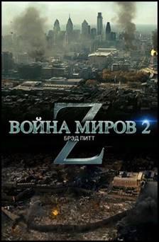 Фильм Война миров Z 2 (2019)