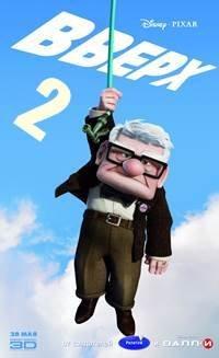 Мультфильм Вверх 2 (2017)