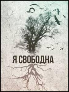 Фильм Я свободна (2017)