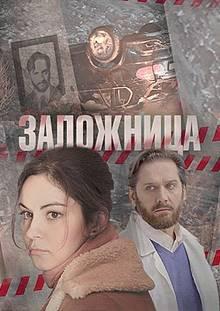 Фильм Заложница (2017) Россия 1 2 3 4 серия