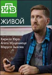 Сериал Живой (2018) НТВ