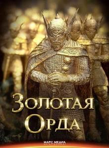 Сериал Золотая орда (2017)