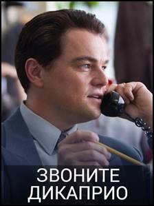 Сериал Звоните ДиКаприо! (2018)
